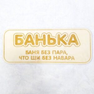 "Банная табличка ""Банька"""