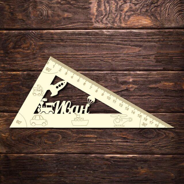 Именная треугольная линейка для мальчиков