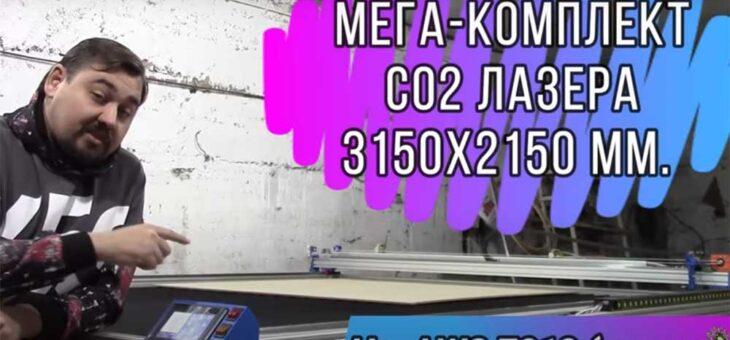 Станкокомплект — альтернатива покупке станка для лазерной резки в Китае или у перекупов